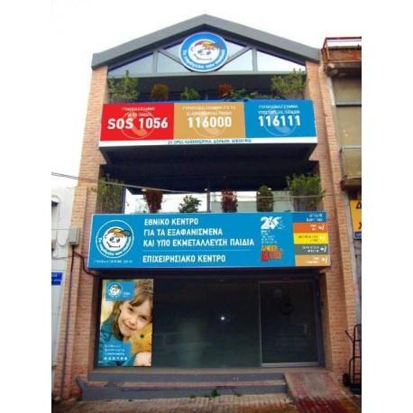Αυτοκόλλητα Τζαμαρίας - Τοίχου με εκτύπωση
