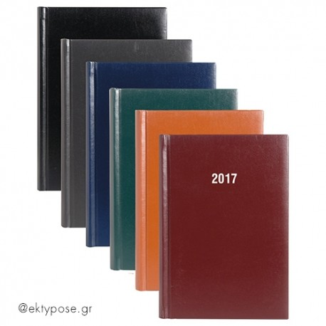 Ατζέντα 2017 Ημερήσια με εκτύπωση