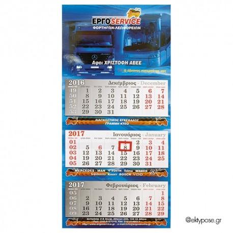 Ημερολόγιο τοίχου με έγχρωμη ολόσωμη εκτύπωση & πλαστικό δείκτη ημερομηνίας