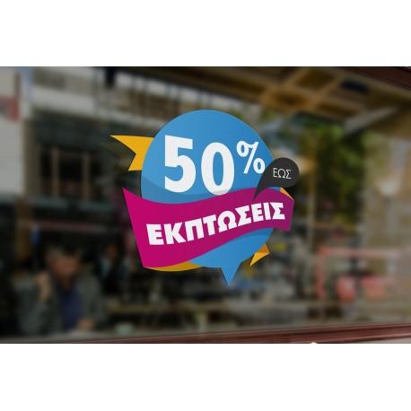 Εκπτώσεις -50%