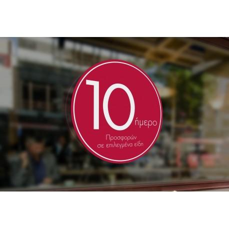 10 Ημερο Προσφορών -90%