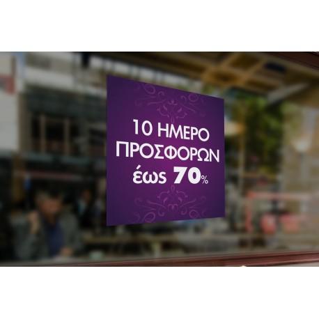 10 Ημερο Προσφορών -70%