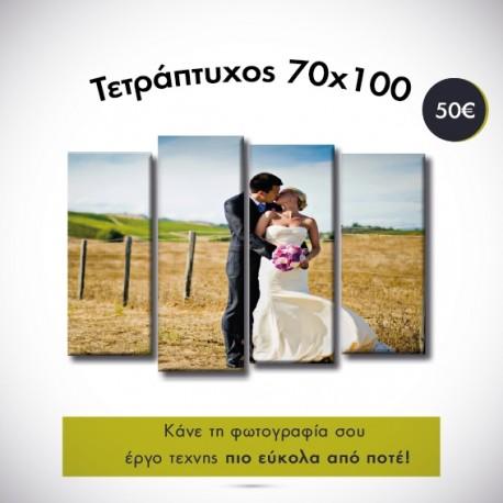 Εκτύπωση φωτογραφίας σε καμβά (Τετράπτυχος Πίνακας) με τελάρο 100x70