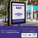Υπαίθρια Διαφήμιση-VILLAGE shopping & more - Eμπορικό κέντρο Escape Center -  Florida Mall -  Εμπορικό πάρκο Veso Mare Πάτρας