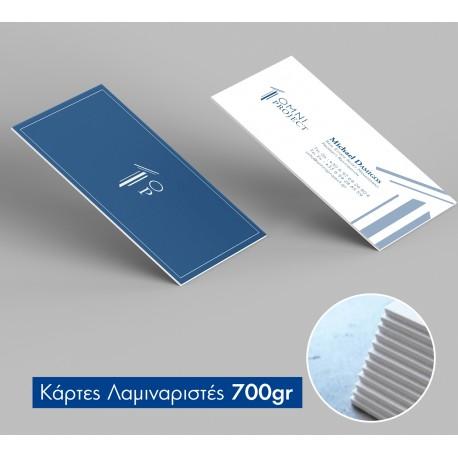 Επαγγελματικές Κάρτες Λαμιναριστές 700gr velvet με ματ πλαστικοποίηση