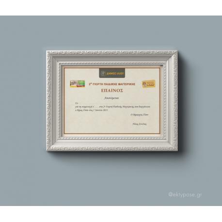 Έπαινος (certificate) Α4  με εκτύπωση των δικών σας πληροφοριών