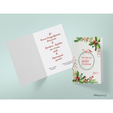 Χριστουγεννιάτικες κάρτες Δίπτυχες 14,5 x 10,5