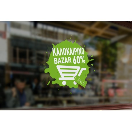 Καλοκαιρινό Bazar 60%