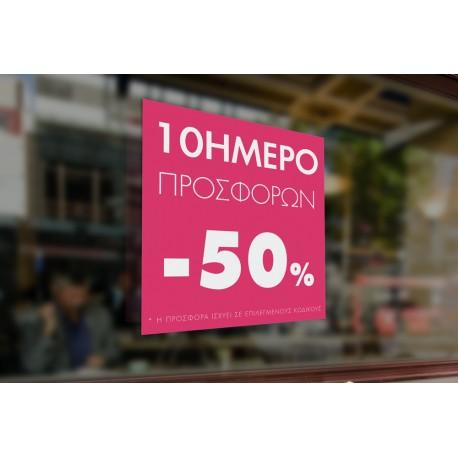 10 Ημερο Προσφορών -50%