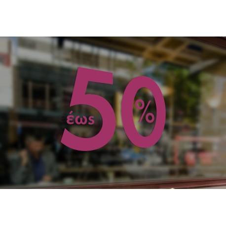 ΕΩΣ 50%