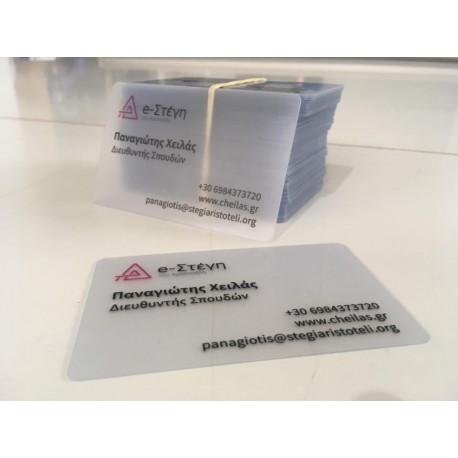 Διάφανες Κάρτες (pvc)